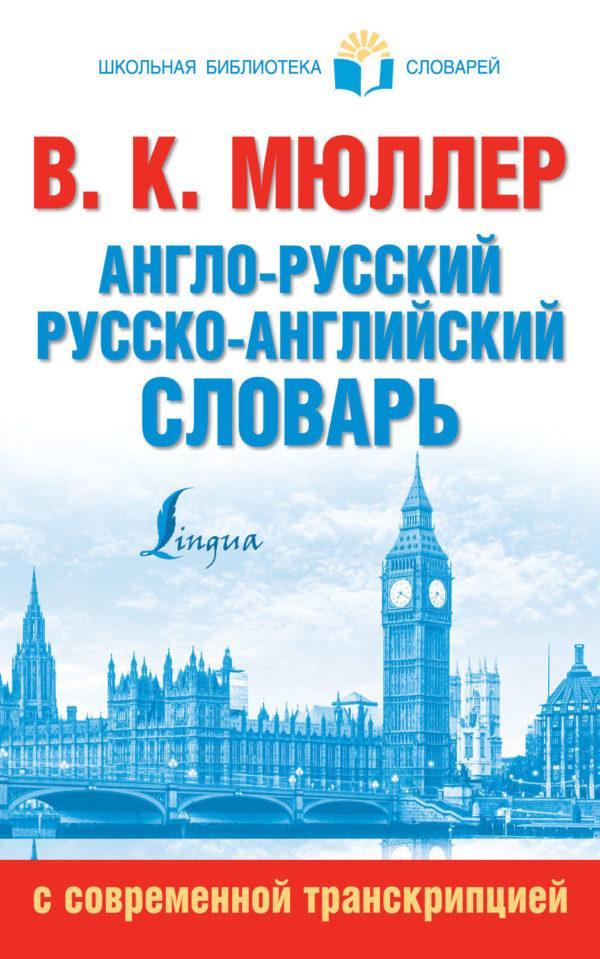 Англо-русский