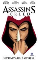 Assassin's Creed: Испытание огнем
