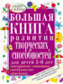 Большая книга развития творческих способностей для детей 3-6 лет. Развиваем восприятие