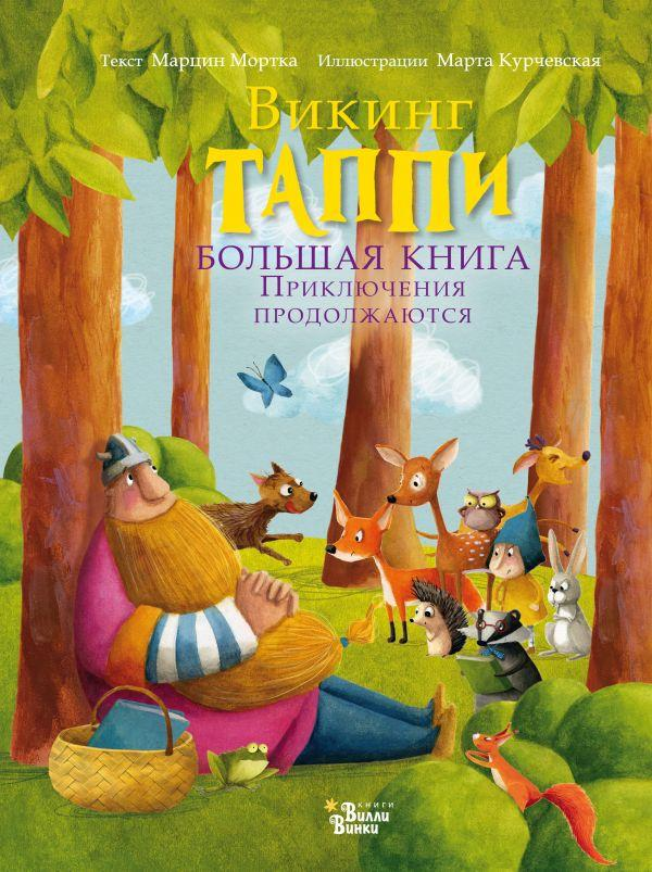 Большая книга викинга Таппи. Приключения продолжаются