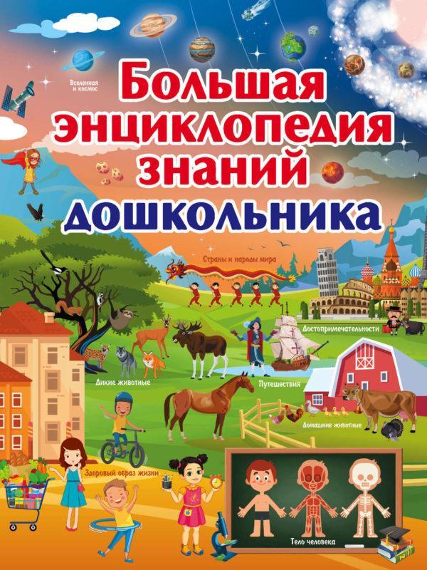 Большая энциклопедия знаний дошкольника