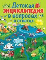Детская энциклопедия в вопросах и ответах