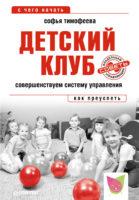 Детский клуб. Совершенствуем систему управления