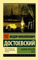 Дневник писателя (1873)