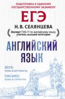ЕГЭ. Английский язык. Эссе: темы и аргументы. Письмо: темы и структура
