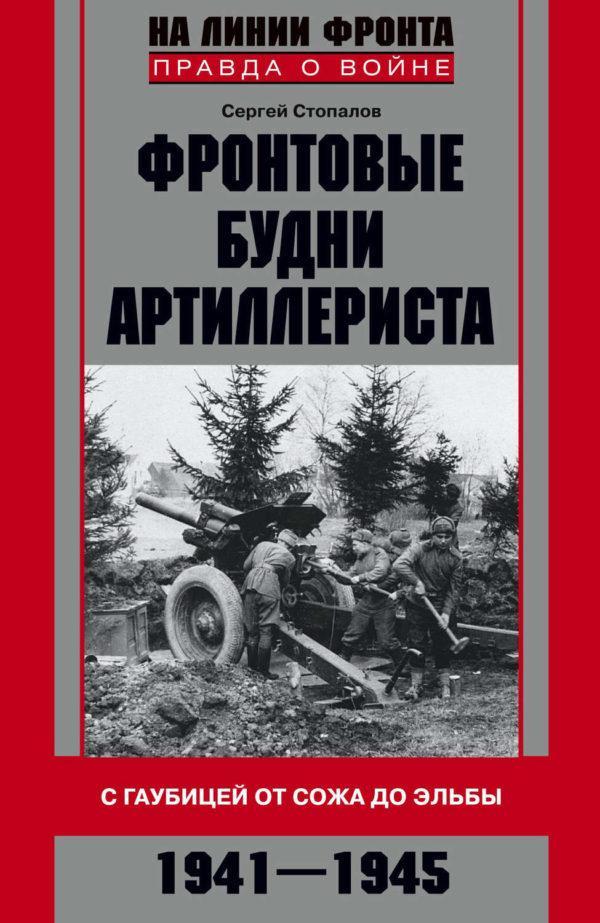Фронтовые будни артиллериста. С гаубицей от Сожа до Эльбы. 1941–1945