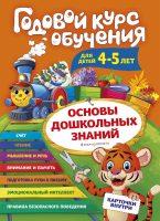 Годовой курс обучения. Для детей 4-5 лет