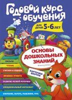 Годовой курс обучения. Для детей 5-6 лет