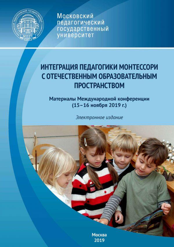 Интеграция педагогики Монтессори с отечественным образовательным пространством