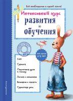 Интенсивный курс развития и обучения для детей 4-5 лет