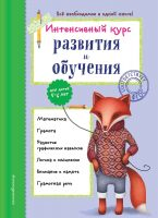 Интенсивный курс развития и обучения для детей 5-6 лет