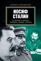 Иосиф Сталин в личинах и масках человека