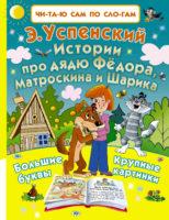 Истории про дядю Фёдора