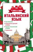 Итальянский язык. 4 книги в одной: разговорник