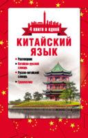 Китайский язык. 4 книги в одной: разговорник