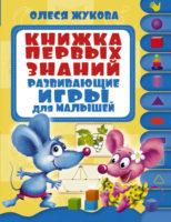 Книжка первых знаний. Развивающие игры для малышей
