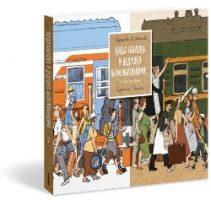 Когда бабушка и дедушка были маленькими… Книга вторая