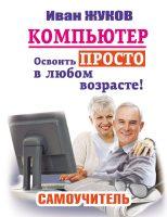 Компьютер. Освоить просто в любом возрасте! Самоучитель