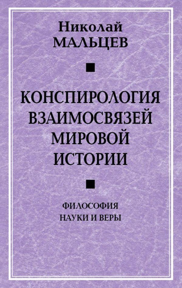 Конспирология взаимосвязей мировой истории. Философия науки и веры