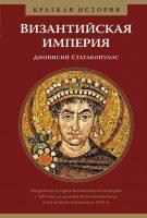 Краткая история: Византийская империя