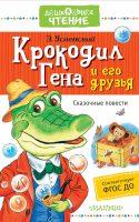 Крокодил Гена и его друзья. Сказочные повести