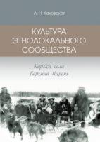 Культура этнолокального сообщества. Коряки села Верхний Парень