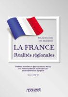 LA FRANCE. Réalités régionales. Учебное пособие по французскому языку для бакалавриата и магистратуры экономического профиля. Уровень В2–C1