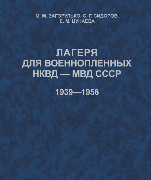 Лагеря для военнопленных НКВД-МВД СССР (1939-1956)