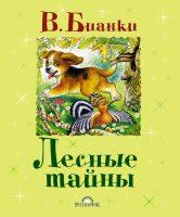 Лесные тайны (сборник)