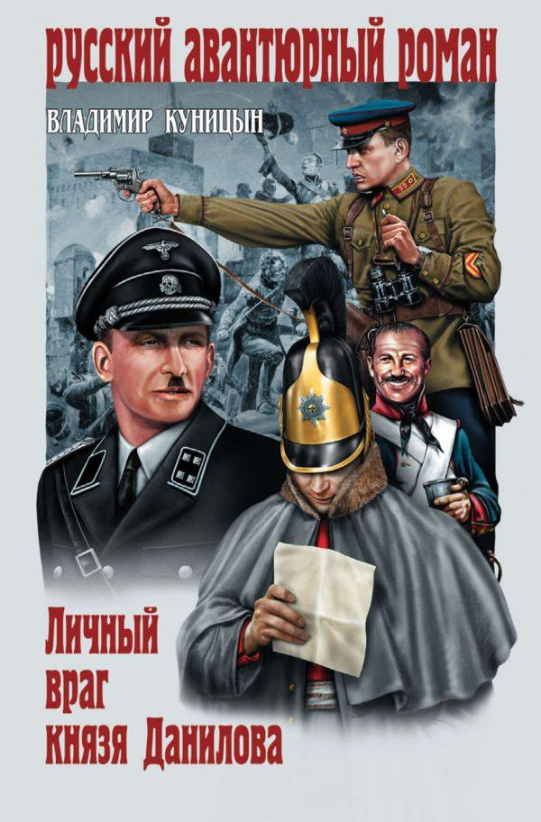 Личный враг князя Данилова