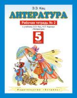 Литература. 5 класс. Рабочая тетрадь №2 к учебнику Э. Э. Кац