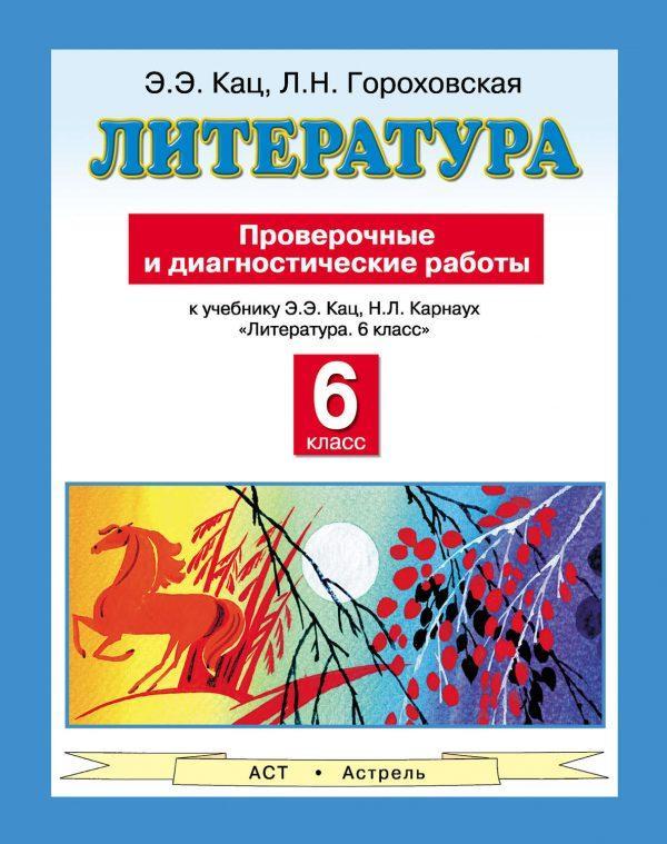 Литература. Проверочные и диагностические работы к учебнику Э. Э. Кац
