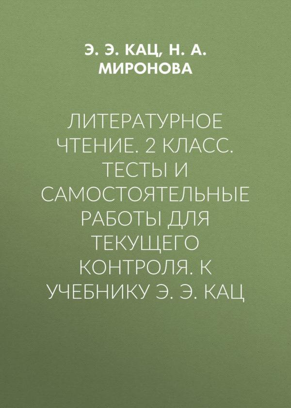 Литературное чтение. 2 класс. Тесты и самостоятельные работы для текущего контроля. К учебнику Э. Э. Кац