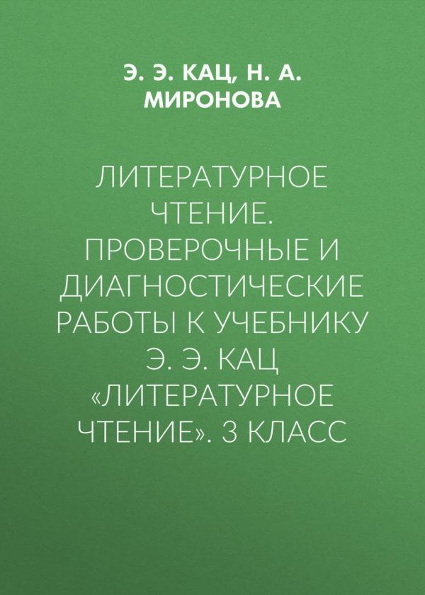 Литературное чтение. Проверочные и диагностические работы к учебнику Э. Э. Кац «Литературное чтение». 3 класс