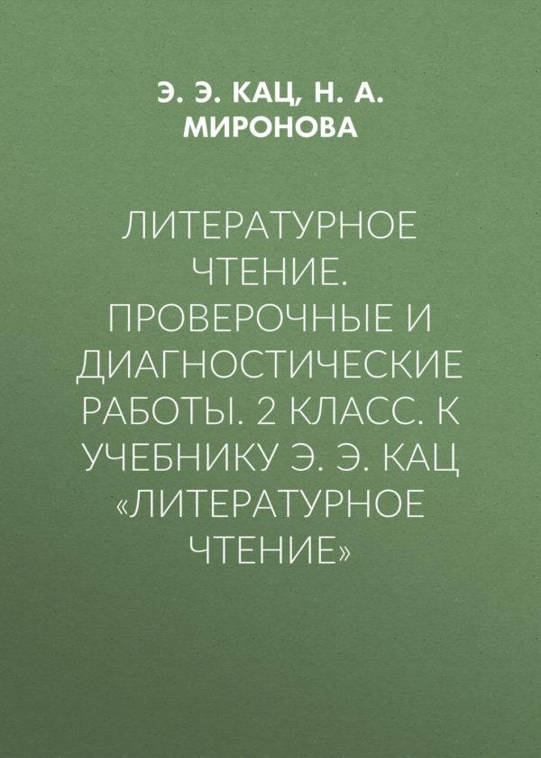 Литературное чтение. Проверочные и диагностические работы. 2 класс. К учебнику Э. Э. Кац «Литературное чтение»