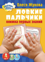 Ловкие пальчики. Книжка первых знаний