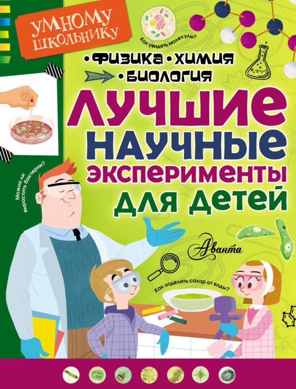 Лучшие научные эксперименты для детей. Физика