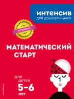 Математический старт: для детей 5–6 лет