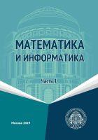 Математика и информатика. Часть 1