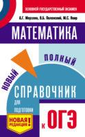 Математика. Новый полный справочник для подготовки к ОГЭ
