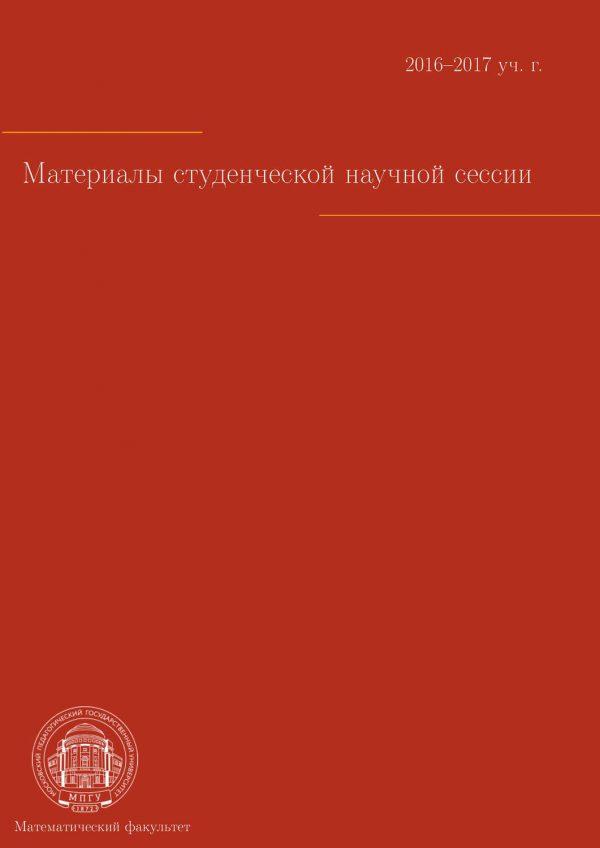 Материалы студенческой научной сессии. Москва