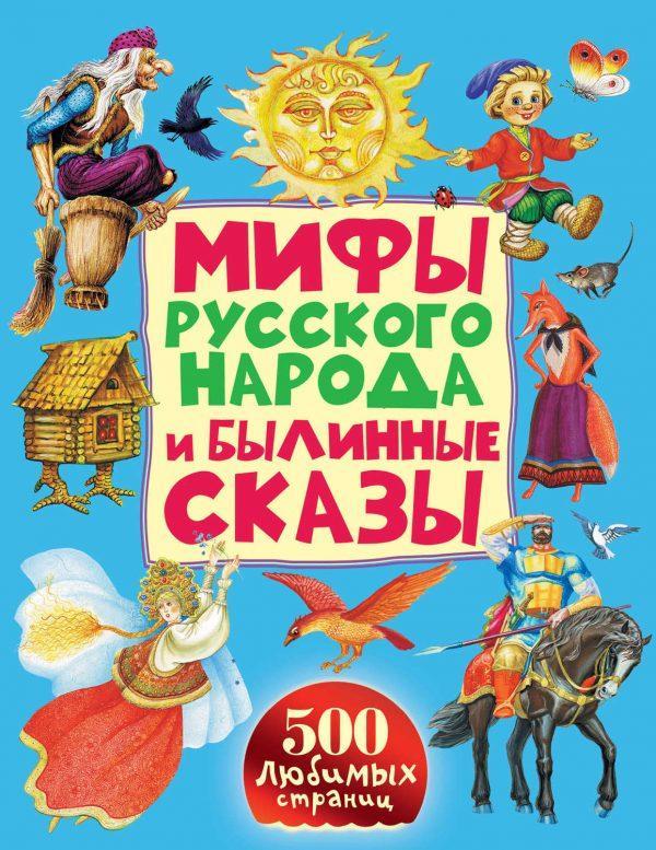 Мифы русского народа и былинные сказы