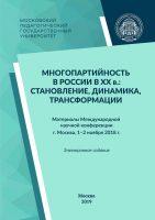 Многопартийность в России в XX в.: становление