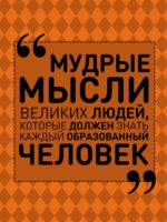 Мудрые мысли великих людей