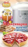 Мультиварка. Выпечка и десерты