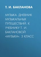 Музыка. Дневник музыкальных путешествий. К учебнику Т. И. Баклановой «Музыка». 3 класс