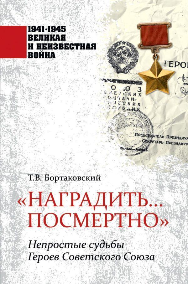 «Наградить… посмертно». Непростые судьбы Героев Советского Союза