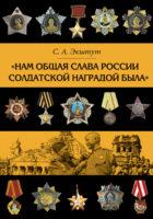 «Нам общая слава России солдатской наградой была»
