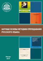 Научные основы методики преподавания русского языка