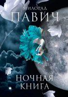Ночная книга (сборник)